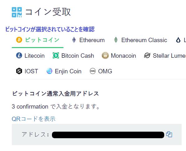 ビットコインが選択されていることを確認してアドレスをコピー