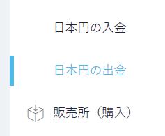 左のメニューから「日本円」の出金を選択