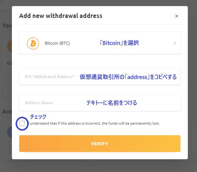 仮想通貨取引所の「address」をコピペしてチェックマークをつける。