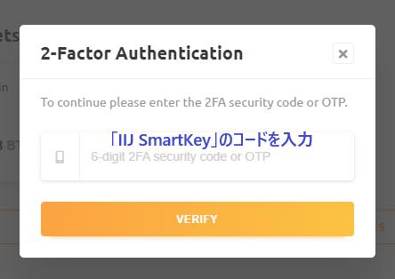 「IIJ SmartKey」のコードを入力