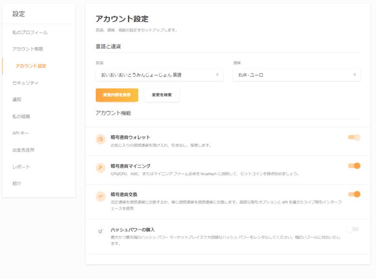 左の「アカウント設定」通貨「JPY-日本円」に変更して「変更内容を保存」を押す。(若干表示がおかしくても変更できてます。)